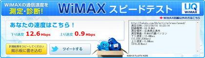 価格.com WiMAXスピードサイトによるWiMAX回線速度結果