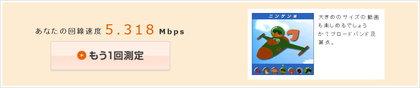 USENサイトによるWiMAX回線速度結果
