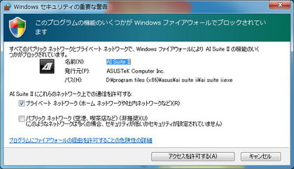 Windows ファイアウォール ブロック 警告