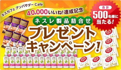 ネスカフェ アンバサダー Cafe 40,000いいね!達成記念 ネスレ製品詰合せ プレゼントキャンペーン!