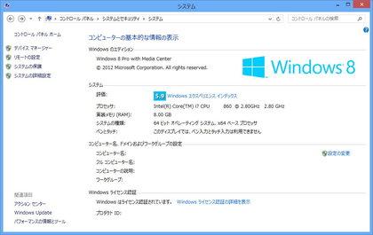 Windows 8 システム画面