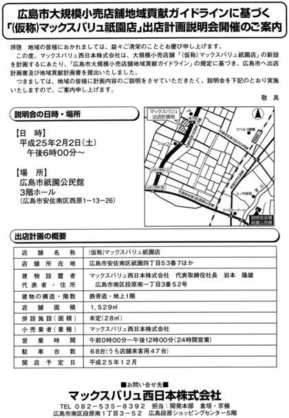 大規模小売店舗「(仮称)マックスバリュ祇園店」の新設を計画