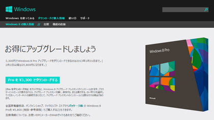 windowd8download_130130.png