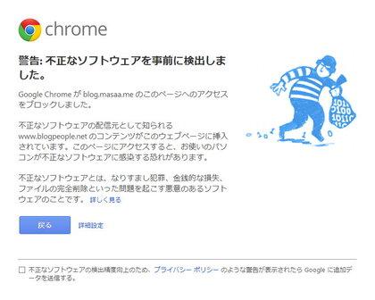 chrome_130305.jpg