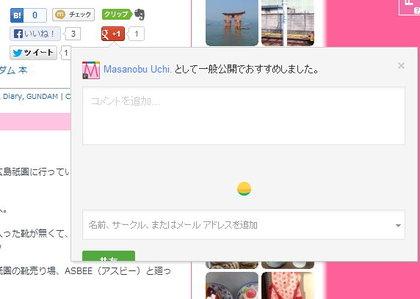 Google+1(g+1)ボタン