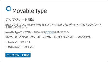 Movable Type 6 アップグレード