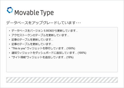 Movable Type 6 アップグレード
