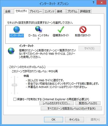 インターネットエクスプローラー 保護モード無効