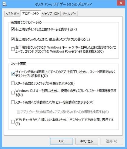 Windows 8.1 起動後デスクトップ表示設定