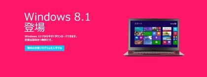 Windows 8.1 Pro アップグレード インストール