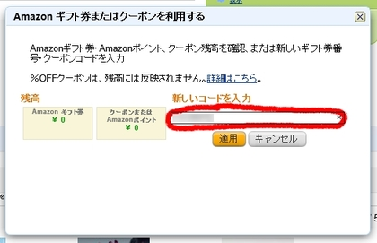 Amazon.co.jp 誰でも使えるMP3ダウンロード250円クーポンキャンペーン