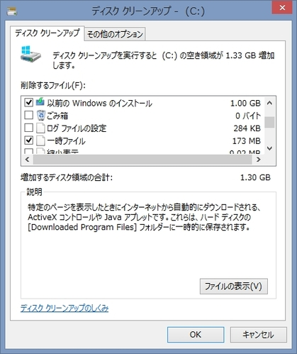 Windows 8.1アップデート後にやっておくこと
