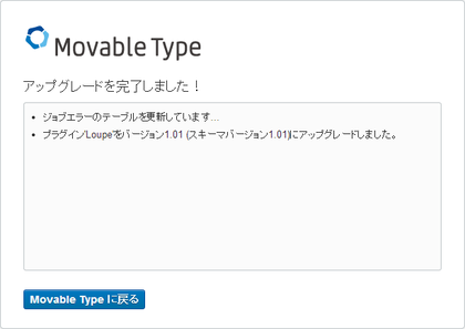 movabletype602_140117.png