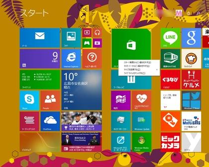 windows81updatestart_140409.jpg