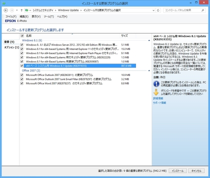 windowsupdate_140409.jpg