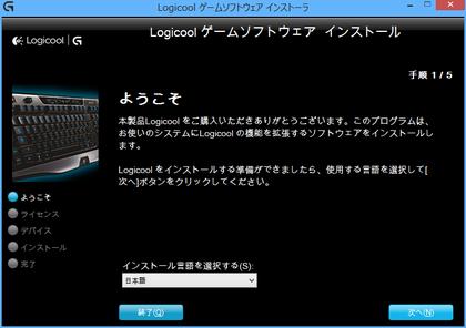 Logicoolゲーミングソフトウェア