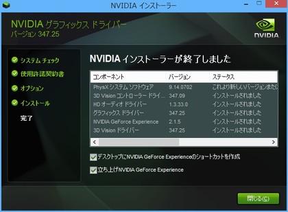 NVIDIA GeForce Game Ready Driver 347.25 WHQL アップデート完了