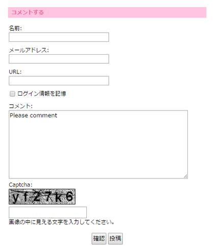 CAPTCHA認証