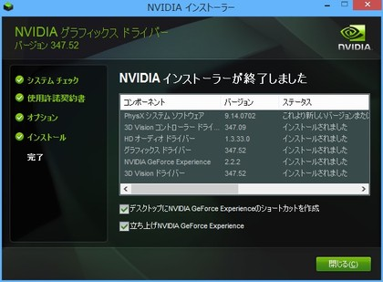 NVIDIA GeForce Game Ready Driver 347.52 WHQL アップデート完了