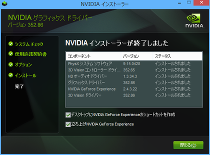 NVIDIA GeForce Game Ready Driver 352.86 WHQL アップデート完了