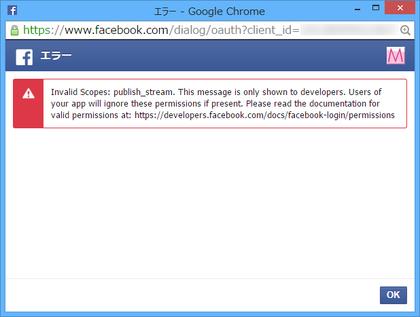 Facebookアクセストークン取得エラー