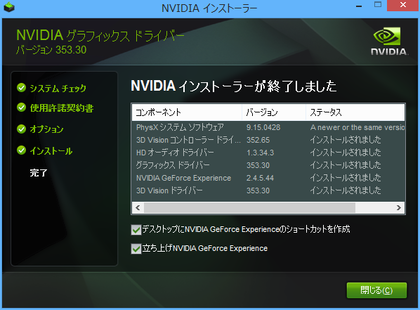 nNVIDIA GeForce Game Ready Driver 353.30 WHQL アップデート完了