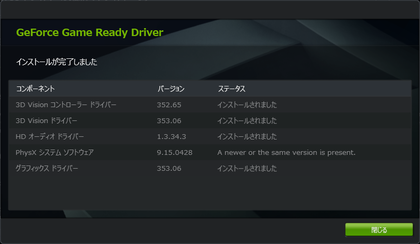 NVIDIA GeForce Game Ready Driver 353.06 WHQL アップデート完了