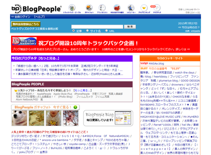 blogpeople_150727.png