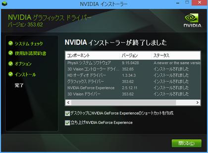 NVIDIA GeForce Game Ready Driver 353.62 WHQL アップデート完了