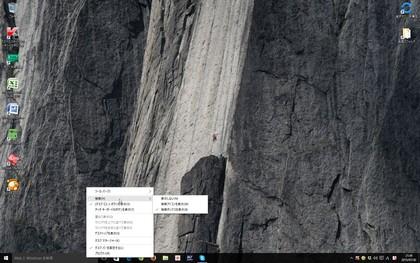 「Web と Windows を検索」(検索ボックス)をアイコンに変更