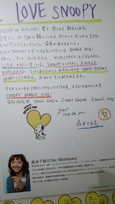 ピーナッツ65周年記念イベント「スヌーピーと仲間たち大集合!」
