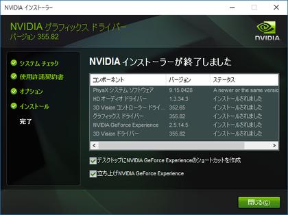 NVIDIA GeForce Driver 353.82 WHQL アップデート完了