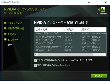 NVIDIA GeForce Driver 353.98 WHQL アップデート完了