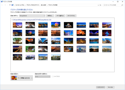 Windows 10で各デスクトップ画面ごとの壁紙設定方法