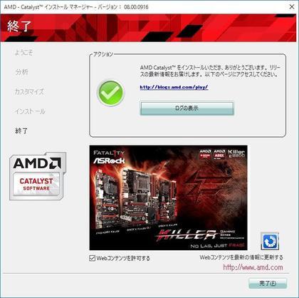 AMD Catalyst Software Suite 15.10 Beta