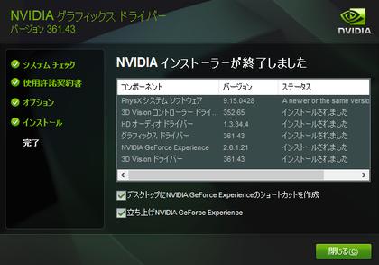 GeForce Driver 361.43 WHQL アップデート完了