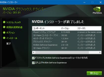 GeForce Game Ready Driver 361.91 WHQL