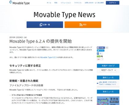 Movable Type 6.2.4 リリース