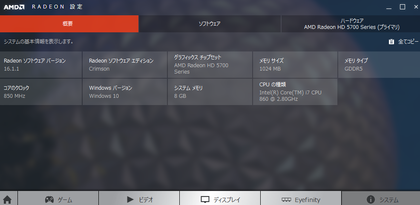 Radeon Software Crimson Edition 16.1.1 Beta