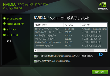 GeForce Game Ready Driver 362.00 WHQL