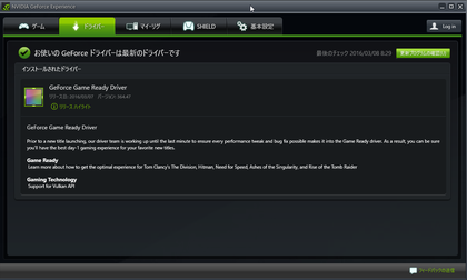 GeForce Game Ready Driver 364.47 WHQL