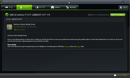 GeForce Game Ready Driver 365.10 WHQL