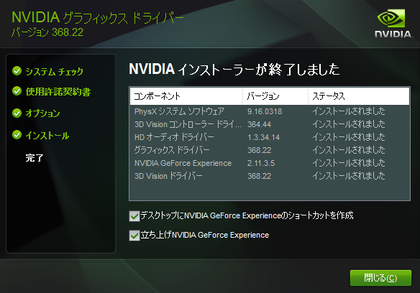 GeForce Game Ready Driver 368.22 WHQL